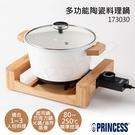 超下殺【荷蘭公主PRINCESS】多功能陶瓷料理鍋(白) 173030