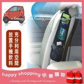 【座椅側邊袋】汽車坐椅 側面收納袋 手機飲料雜物置物袋 椅側袋掛袋