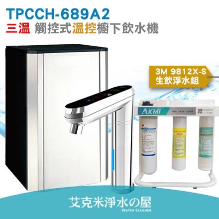 【普立創PURETRON】TPCCH-689A2 觸控型溫控櫥下熱飲機/冰冷熱三溫飲水機.含3M三道抑垢生飲淨水器