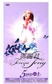【停看聽音響唱片】【DVD】鄧麗君 5DVD IN ONE 精裝典藏影音風華組