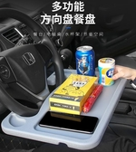 車用餐桌-車載小桌板汽車方向盤電腦卡桌筆記本支架汽車上用餐盤多功能 【快速出貨】