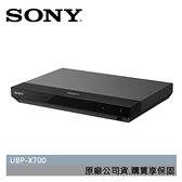 【限時特賣+24期0利率】SONY UBP-X700 藍光播放機 4K UHD 公司貨 保固一年