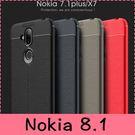 【萌萌噠】諾基亞 Nokia 8.1 創意新款荔枝紋 防滑防指紋 網紋散熱設計 全包防摔外殼 手機殼 手機套