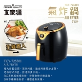 大家源 7公升健康免油氣炸鍋TCY-725501贈玻璃保鮮盒2入