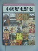 【書寶二手書T7/歷史_ZGN】中國歷史懸案_總編輯