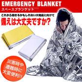 【超值2入】kiret 戶外 鋁箔 急救毯210*130cm-地震 登山 露營