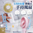 USB手持便攜式充電風扇 三檔風速 附底座可站立 小風扇 電扇 桌扇【ZH0303】《約翰家庭百貨