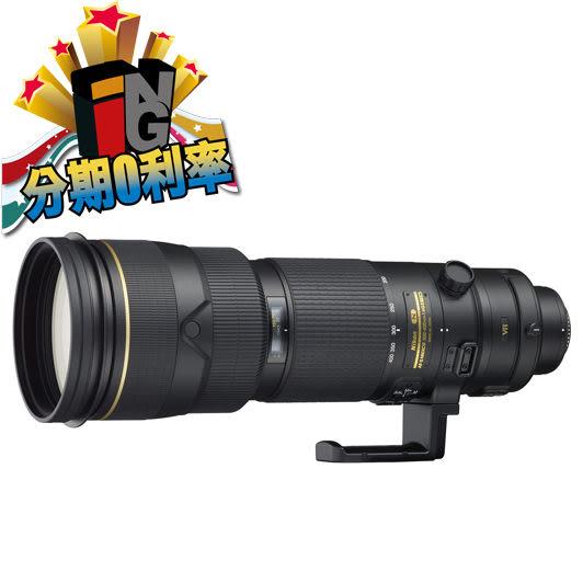 【24期0利率】NIKON AF-S 200-400mm F4 G ED VR II 國祥/榮泰 公司貨