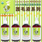 【 培菓平價寵物網 】Canine Earth 愛地球《USDA有機認證》寵物環保順毛液 240ml/ 罐