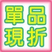 年中慶大採買-單品現折100元~