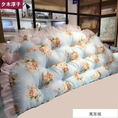 床上床頭雙人芯抱枕兒童榻榻米長靠枕軟包靠背墊靠背床大靠墊 萬客城