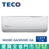 TECO東元7-9坪MA50IC-GA/MS50IC-GA精品變頻冷專分離式冷氣_含配送到府+標準安裝【愛買】