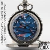 【時光旅人】創意萬花筒時尚鏡面翻蓋懷錶 / 附長鍊