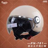 [安信騎士]Penguin海鳥牌 PN-781 PN781 素色 奶茶色 半罩 安全帽 Vespa Gogoro 飛行帽
