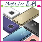 HUAWEI Mate 20 Pro 20X 新款鏡面皮套 免翻蓋手機套 金屬色保護殼 側翻手機殼 電鍍保護套 PC硬殼
