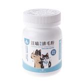 汪喵-排毛粉(海味)50g