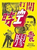 (二手書)打開時空膠囊:舊時代的電影青春物語