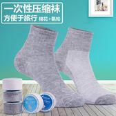 雙十一狂歡4雙裝旅行免洗壓縮襪