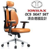 IONRAX OC5 SEAT SET 雙背椅/辦公椅/電腦椅/電競椅 魔幻橘