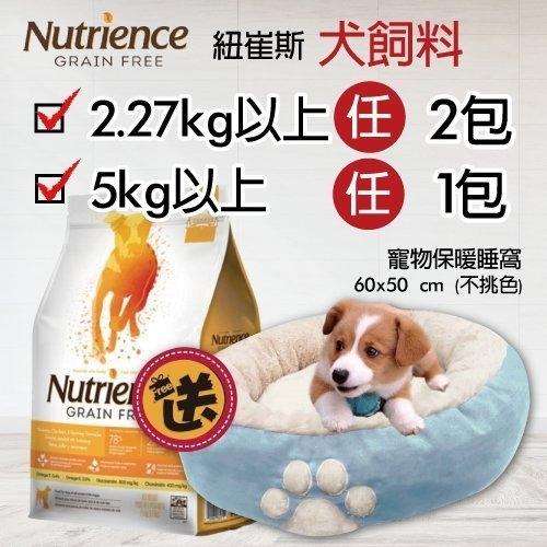 【5公斤以上任選一包送床】紐崔斯《SUBZERO頂級無穀飼料+凍乾系列》5KG/包 小型犬適用