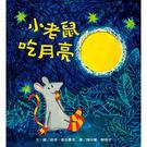 【上誼】小老鼠吃月亮...