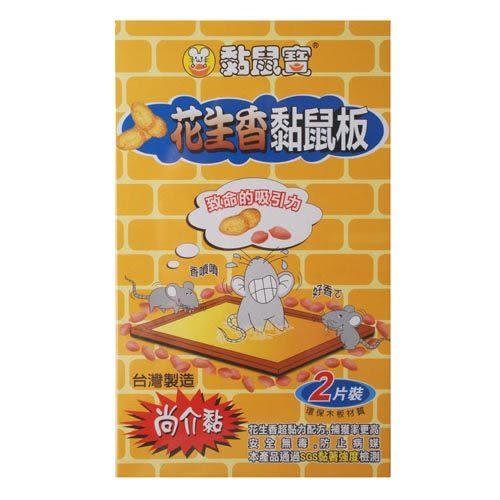 【九元生活百貨】黏鼠寶花生香黏鼠板-小 黏鼠板