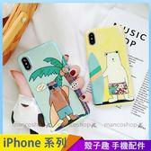 卡通殼 iPhone iX i7 i8 i6 i6s plus 亮面手機殼 可愛沙灘熊 全包邊軟殼 保護殼保護套 防摔殼