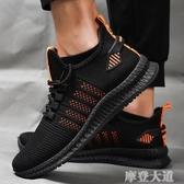 2020春夏新款男士運動休閒鞋韓版潮流飛織網面布鞋透氣防臭耐磨『摩登大道』