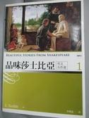 【書寶二手書T7/語言學習_IHJ】品味莎士比亞英文名作選 1 _E. Nesbit