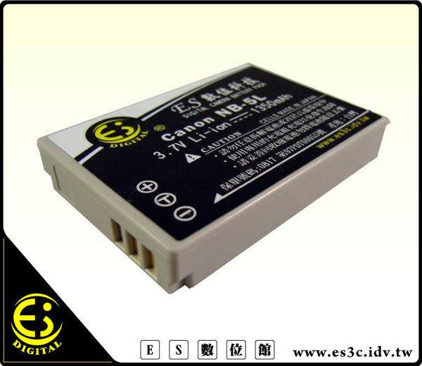 ES數位Canon S100 SX210 IXUS 990 980 970 960 950 900 870 860 850 800專用NB-5L NB5L 防爆電池