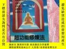 二手書博民逛書店罕見超功能修練法Y22926 曉鳴 中國醫藥科技出版社 出版1992