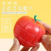 蘋果永駿魔方異形不規則魔方圣誕節送人平安夜禮物益智玩具