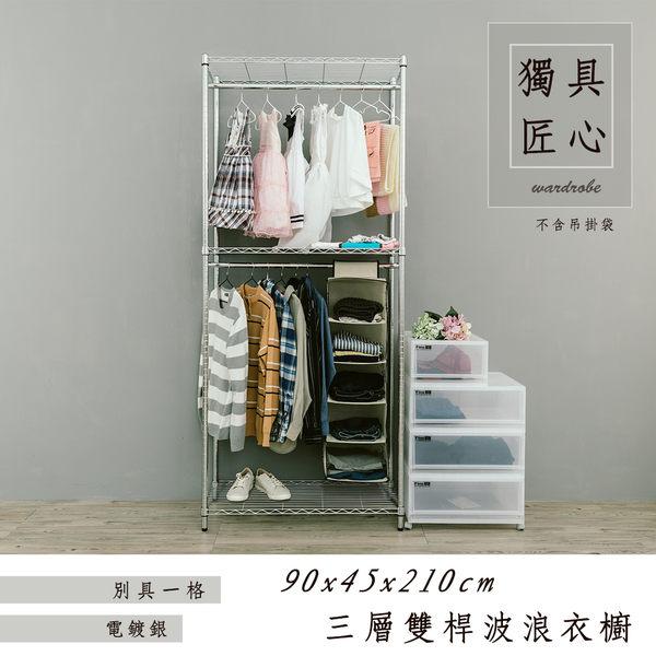 【dayneeds】免運費90x45x210cm 三層雙桿衣櫥架 電鍍銀/掛衣架/收納衣櫃層架/波浪架/鐵架