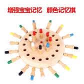 兒童益智玩具兒童玩具 木制記憶棋益智玩具 嬰兒寶寶玩具 鍛煉寶寶記憶力早教玩具
