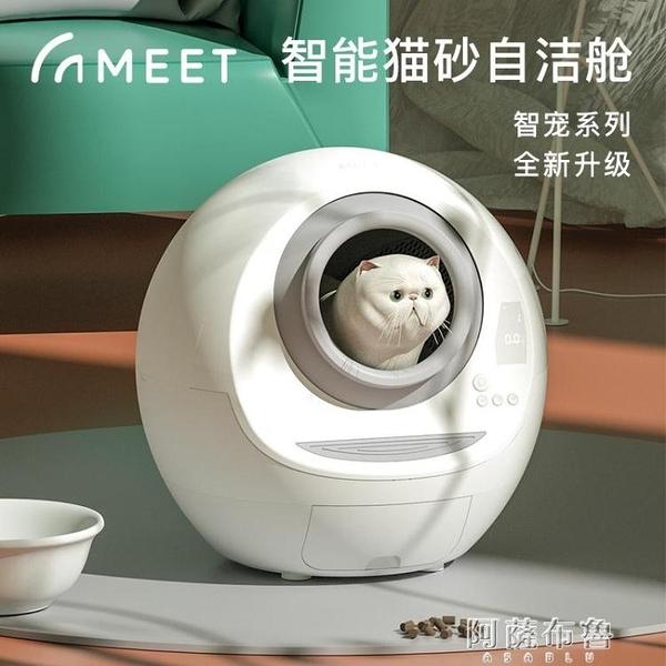 自動貓砂盆 MEET 電動清理全自動貓砂盆 太空包全封閉式智慧貓砂盆 m4 MKS阿薩布魯