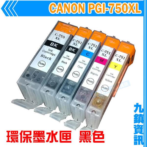 九鎮資訊 CANON PGI-750XL 環保墨水匣  MG5470/MG5570/MX727/MX927/IP7270/IX6770
