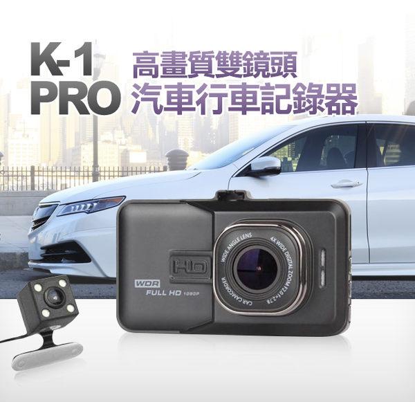 【周年慶1490元送16G】K-1雙鏡頭行車記錄器170度廣角1080P前後雙鏡頭行車記錄器秘錄器針孔