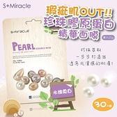 S+Miracle 珍珠保濕面膜 30入組