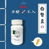 Beta1316  白腎豆複方膠囊  每瓶50粒