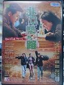 挖寶二手片-M08-009-正版DVD-華語【北京樂與路】-舒淇 吳彥祖(直購價)