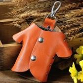 鑰匙包-衣服造型創意設計真皮男女皮套10色71b11【巴黎精品】