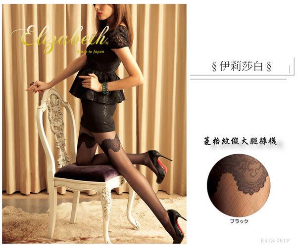 ☆《**伊莉莎白**》 性感款 菱格紋假大腿褲襪 日本製(E513-061P)☆