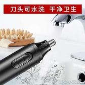 電動鼻毛修剪器男士刀頭水洗專利設計剃鼻毛機鼻毛小剪刀刮 育心館 雙十一特惠