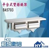 HCG 和成 BA5703 平台式雙捲紙架 衛生紙架 -《HY生活館》水電材料專賣店