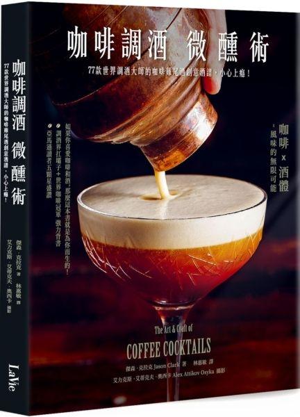 咖啡調酒微醺術:77款世界調酒大師的咖啡雞尾酒創意酒譜,小心上癮!【城邦讀書花園】