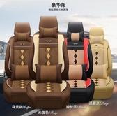 七座專用五菱宏光s1s3寶駿730長安x70a風光580汽車座套全包坐墊套 限時8折