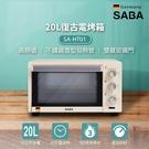 SABA 20L復古電烤箱 SA-HT0...
