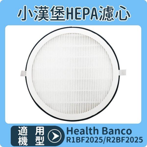 《台灣製高品質濾網》適用小漢堡HEPA濾芯 ( 適用於 Health Banco R2BF2025 R1BF2025 )