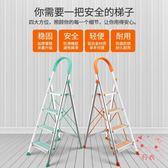 梯子鋁合金室內人字梯子家用折疊加厚四五步多功能伸縮工程爬梯扶樓梯XW(百貨週年慶)