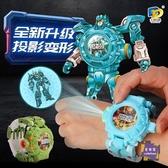 兒童錶 兒童變形電子手錶金剛玩具錶投影小孩學生卡通聖誕節禮物男生男孩 5色【快速出貨】